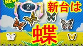 getlinkyoutube.com-【5/23】ドットの蝶が新台だ!バッジとれーるセンター実況 アリル練習台&アゲハ蝶台コンプ