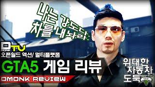 getlinkyoutube.com-Dmonk Review, GTA5 리마스터드, 게임 리뷰, '차를 내놔라' [XBO]