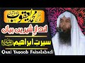 Qari Yaqoob Faisalabadi Topic_Seerat-e-ibraheem AS 16-09-2016 سیرتِ ابراهیم علیہ السلام