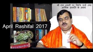 April Rashifal 2017 : राम नवमी विशेष एवं आर्थिक उन्नति के लिए उपचार  By Pt Deepak Dubey