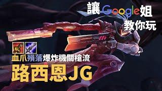 讓Google姐教你玩血爪殞落爆炸機關槍流路西恩JG 傷害超級噁心( ´◉ω◉) 英雄聯盟教學