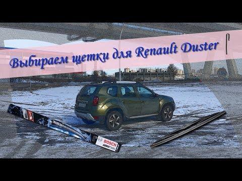 Выбираем щетки для Renault Duster
