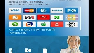 getlinkyoutube.com-Tutorial Payeer