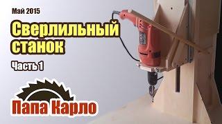 getlinkyoutube.com-Сверлильный станок из дрели своими руками. Часть 1 | Homemade Drill Press