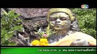 getlinkyoutube.com-บันทึกลึกลับ (ยักษ์แม่ใหญ่) 1มิ.ย.55 -1/2- TMC
