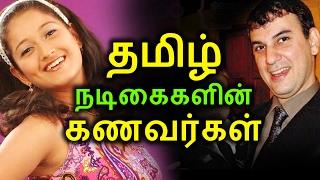 தமிழ் நடிகைகளின் கணவர்கள்   Tamil Cinema News   Kollywood News   Tamil Cinema Seithigal