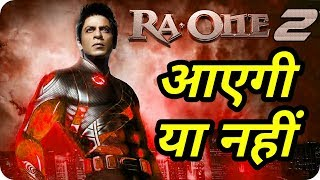 Ra One 2 And Don 3 Will Come Or Not Shahrukh Khan's Upcoming Movies