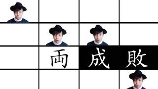 getlinkyoutube.com-両成敗でいいじゃない〜続けざまの両成敗 / (ゲスの極み乙女。Beatbox Cover)