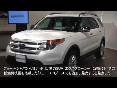 フォード 主力SUV「エクスプローラー」に「XLT エコブースト」