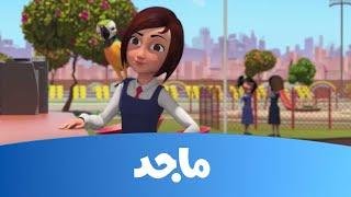 getlinkyoutube.com-مدرسة البنات - حلقة التلميذ ذو المنقار ج 2- قناة ماجد Majid Kids TV