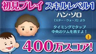 getlinkyoutube.com-【ツムツム】STARWARS ハンソロ スキルレベル1 初見プレイ【Seiji@きたくぶ】