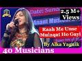 90s Melodies Ka Nasha - Raah Me Unse Mulaqat Ho Gayi
