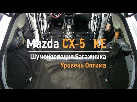 Шумоизоляция багажника с арками Mazda CX-5 KE  в уровне Оптима. АвтоШум.