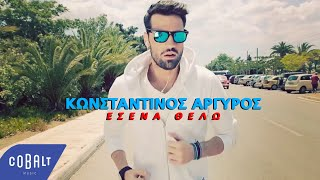 getlinkyoutube.com-Κωνσταντίνος Αργυρός - Εσένα Θέλω | Konstantinos Argiros - Esena Thelo - Official Video Clip