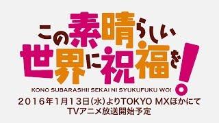 getlinkyoutube.com-「この素晴らしい世界に祝福を!」PV第二弾