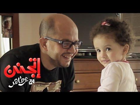 لقطة جدعنة مع المدام - اتجنن مع عمر طاهر