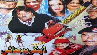 getlinkyoutube.com-Pushto Comedy Drama - Duengi Badmash - Jahangir Khan Comedy Movie