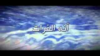 getlinkyoutube.com-إعتذار الفرات - يوسف الصبيحاوي