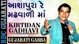 getlinkyoutube.com-KIRTIDAN GADHAVI SONG 2016 | આશાપુરા રે મઢવાળી માં | VIDEO SONG | Popular Gujarati Garba