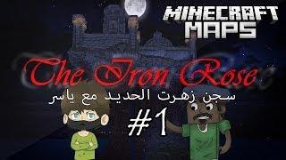 getlinkyoutube.com-Minecraft The Iron Rose #1 - ماب سجن زهرة الحديد مع ياسر