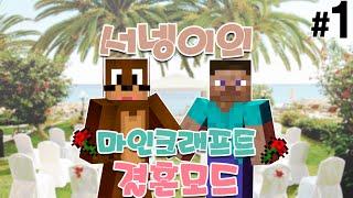 getlinkyoutube.com-[자기야 사랑해 결혼모드 1편] Minecraft Comes Alive Mod 양띵TV서넹