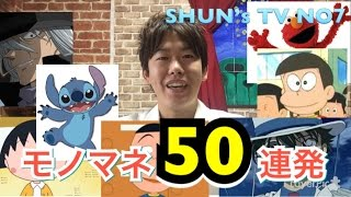 getlinkyoutube.com-『アニメものまね50連発』SHUN's TV NO.7