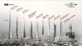 getlinkyoutube.com-ไทยติด Top 1 ใน 10 ตึกที่สูงที่สุดในโลก (Top 10 ตึกที่สูงที่สุดในโลก)