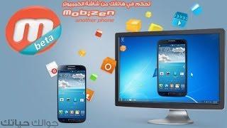 getlinkyoutube.com-Mobizen برنامج مميز للتحكم في هاتفك من شاشة الكمبيوتر