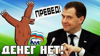 Лучшие мемы от Дмитрия Медведева. Он вам не Димон!