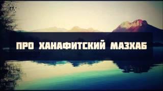getlinkyoutube.com-Про ханафитский мазхаб || Ринат Абу Мухаммад
