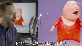 getlinkyoutube.com-本作イチのお調子者グンターをフューチャー!/映画『SING/シング』本編映像
