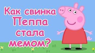 getlinkyoutube.com-СВИНКА ПЕППА. История мема
