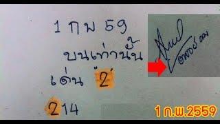 getlinkyoutube.com-เปิดหัวงวดนี้เลขเด็ด อาจารย์คม ชุดฟันธง งวด 1 ก.พ.2559 เลขเด็ดเดินดีเข้ามาหลายงวด