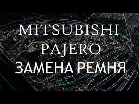 Замена ремня Mitsubishi Pajero 3, 6G72, V63W HD