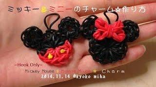 編み棒で(HookOnly)★ミッキー&ミニーのチャーム☆作り方(Rainbow Loom)