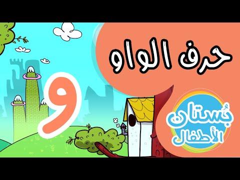 شهر الحروف: حرف الواو (و) | فيديو تعليمي للأطفال
