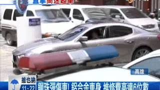 【中視新聞】國道超跑尬輸改裝march    遭對方開十多槍洩憤  20140423