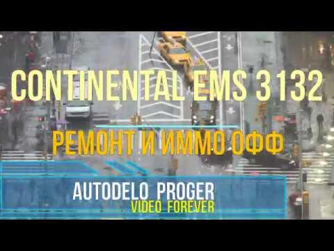 Ремонт блока Continental EMS 3132 Рено Логан