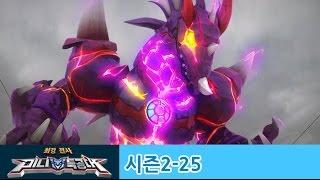 getlinkyoutube.com-미니특공대2(MINIFORCE)_EP25_미니특공대 최후의전투1