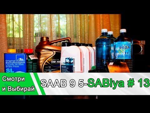 SAAB 9 5 Sablya долой старые жижи #13
