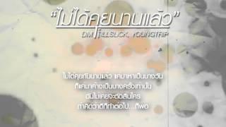 getlinkyoutube.com-DM - ไม่ได้คุยนานแล้ว Feat. Illslick, Young Trip