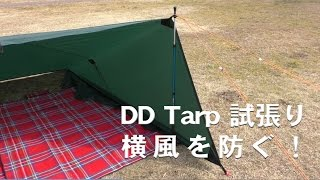 DD Tarp XL 試張り!横風を防ぐ!③  【DD Tarp XL Preventing crosswinds trying】