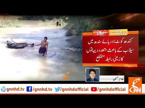 Flood in River Sindh disrupted connection between rural and ubran areas