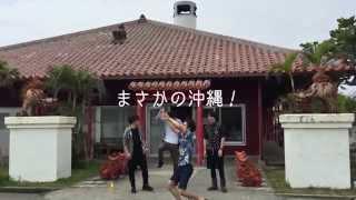 getlinkyoutube.com-DVD「雲水!珍道中 第二弾 in 沖縄 〜僕たちの声よ、届け!!〜」予告