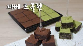 getlinkyoutube.com-[The스쿱] # 66. 노오븐 디저트 로이스 파베 초콜렛 (How to make a Royce chocolate)