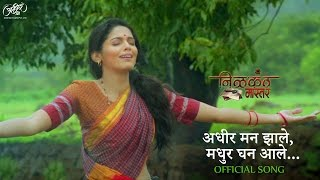 Adhir Man Zale, Madhur Ghan Aale Full HD Song - Nilkanth Master