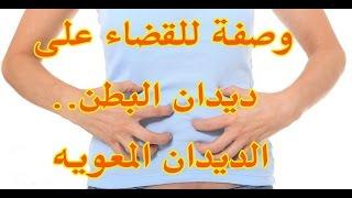 getlinkyoutube.com-وصفة للقضاء على ديدان البطن.. الديدان المعويه_ Recipe to eliminate the worms abdominal intestinal