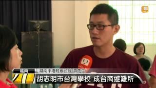 getlinkyoutube.com-【2014.05.15】越南暴動現場 udn tv第一手報導 -udn tv