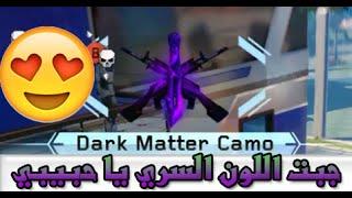 getlinkyoutube.com-لايف كومنتري بلاك اوبس 3 l جبت اللون السري يا حبيبي ( الدارك ماتر )