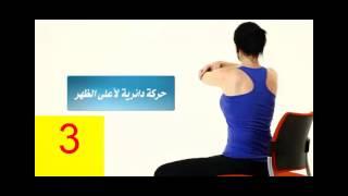 علاج الظهر وتقويم العمود الفقري في ست تمرينات